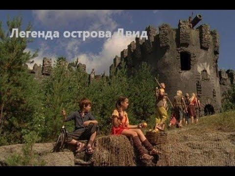 Российский приключенческий фильм - Легенда острова Двид