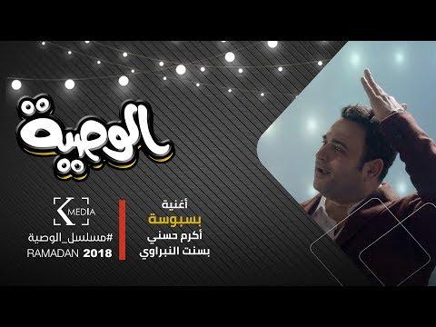 الوصية | أغنية ' بسبوسة ' غناء أكرم حسني وعماد كمال  بسنت النبراوي  من مسلسل الوصية رمضان 2018