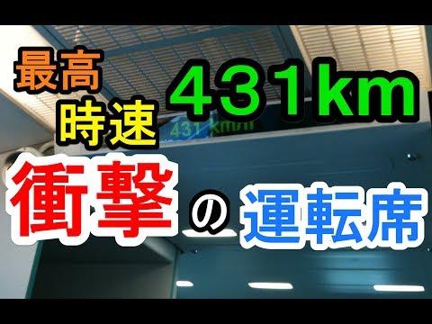 時速400km 以上!中国リニアの運転席で見た衝撃映像w ツッコミどころ満載! Incredible cab of Shanghai Maglev Train.