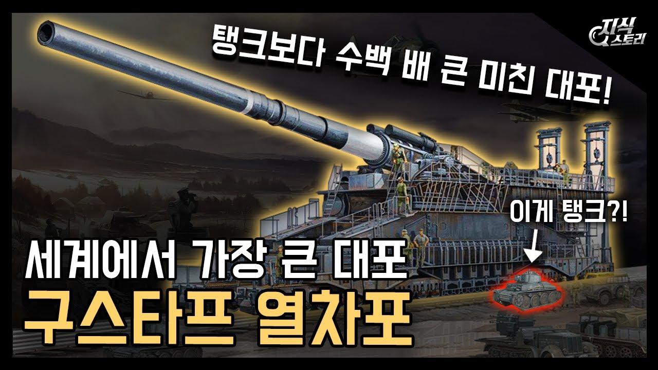 """세계에서 강력한 대포 """"구스타프 열차포"""" / 탱크보다 수백 배 큰 미친 대포! [지식스토리]"""