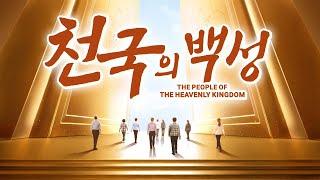 기독교 간증 영화 <천국의 백성> 하나님의 나라에 가려면 무엇을 갖춰야 하는가? (예고편)