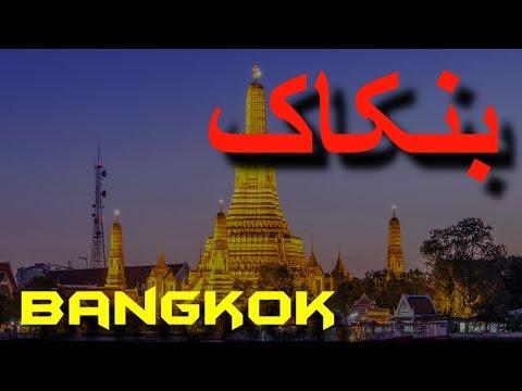 Bangkok, Thailand (Travel Documentary in Urdu/Hindi) - Part 2