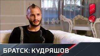 «География сборной». Братск - Федор Кудряшов