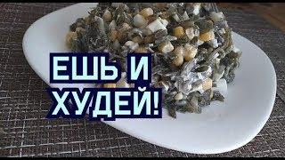 УЖИН ДЛЯ ПОХУДЕНИЯ!!!🍲  Салат из МОРСКОЙ капусты!!! Ешь и Худей!!