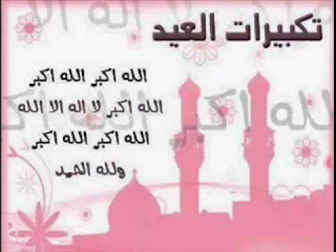 Hasil gambar untuk الله أكبر الله أكبر لا إله إلا الله والله أكبر الله أكبر ولله الحمد