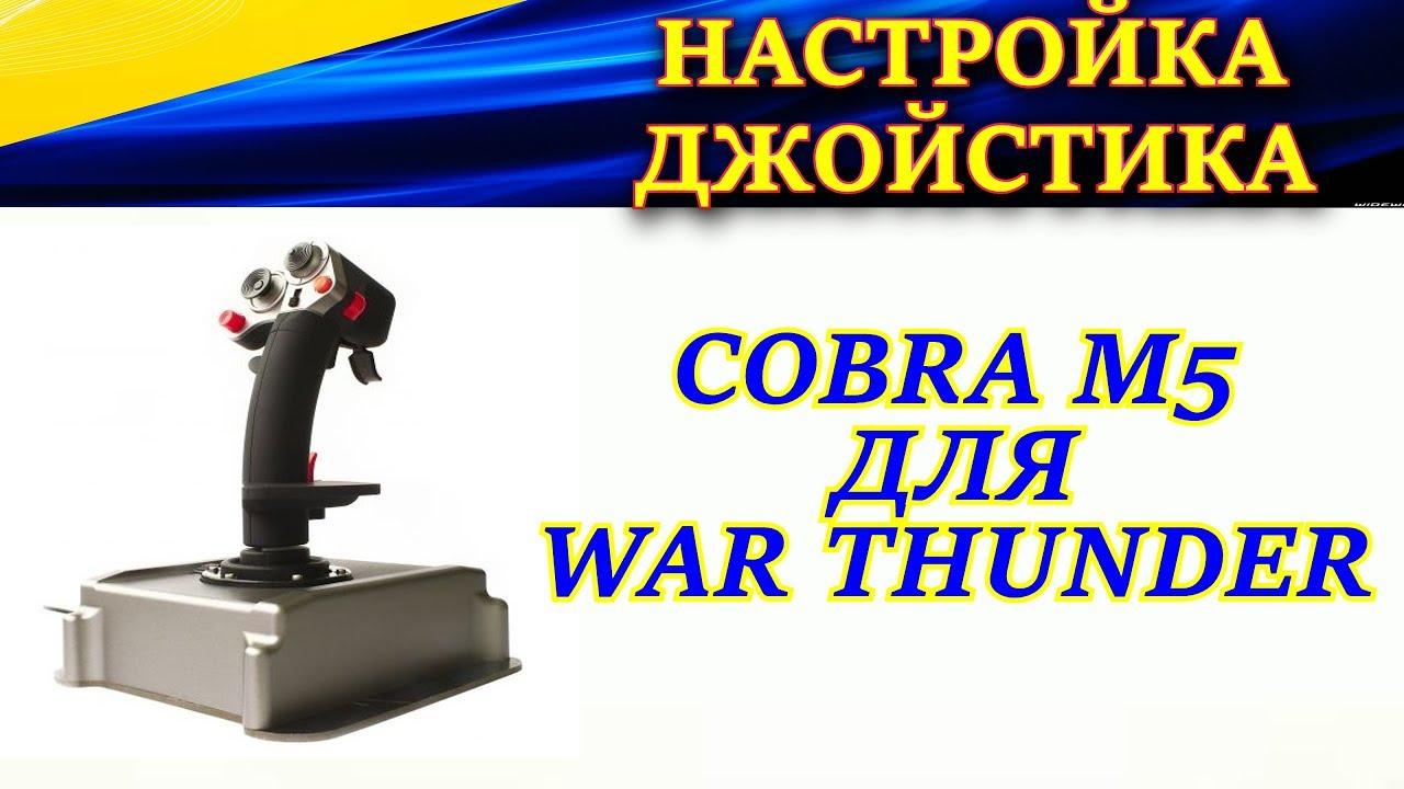 как настроить defender cobra на war thunder