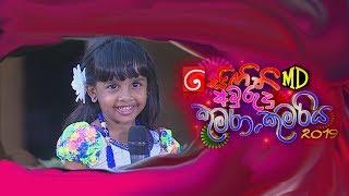 Singithi Awrudu Kumara Kumariya   14th April 2019