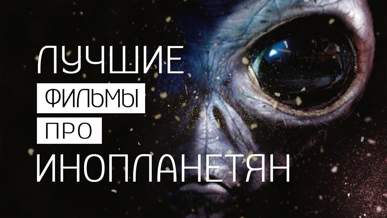 Самые зрелищные фильмы про инопланетян смотреть