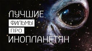ТОП 10 ЛУЧШИЕ ФИЛЬМЫ ПРО ИНОПЛАНЕТЯН