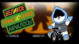 DELTARUNE (на русском). ПРИКЛЮЧЕНИЕ НАЧАЛОСЬ!
