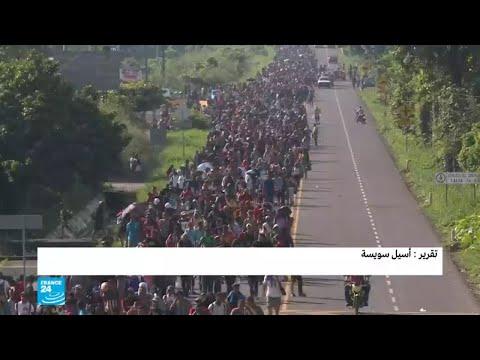 آلاف من سكان أمريكا الوسطى يسعون للوصول للحلم الأمريكي  - نشر قبل 2 ساعة