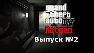 Мифы GTA 4 №2 : Ratman
