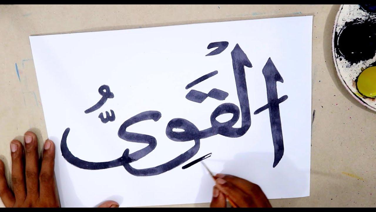 Al-Qawi name of allah drawing in arabic
