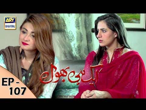 Ek Hi Bhool - Episode 107 - 22nd November 2017 - ARY Digital Drama