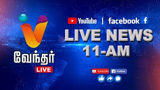 Noon News – Top 50 – Vendhar TV | 17-02-2020