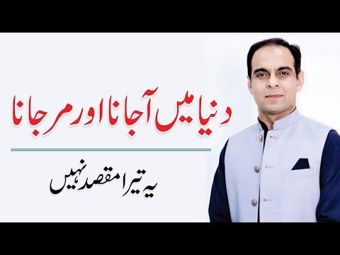 Lessons Of Life | Qasim Ali Shah | Urdu/Hindi | WaqasNasir