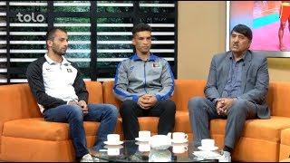 بامداد خوش - ورزشگاه - صحبت تیم های ملی بوکسنگ در مورد مسابقات ایشان که در جاکارتا  برگزار میشود