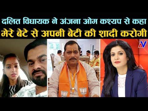 दलित विधायक ने अंजना ओम कश्यप से कहा- आप अपनी बेटी से मेरे बेटे की शादी करेंगी