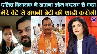 दलित विधायक ने अंजना ओम कश्यप से कहा आप अपनी बेटी से मेरे बेटे की शादी करेंगी