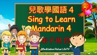 【好兒童系列】兒歌學國語 弟子規4 信   學習國語, 培育寶宝成為聰明、孝順、有品德的好孩子  唱歌學普通話   學中文 Learn Chinese   Sing to Learn Mandarin