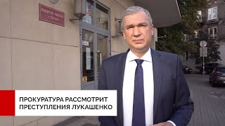 Преступлениями Лукашенко и Арчакова займется польская прокуратура