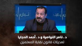 د. ناصر النواصرة ود. أحمد الحجايا - تعديلات قانون نقابة المعلمين