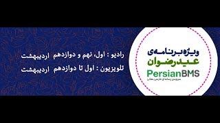 ویژه برنامه های عید رضوان ۱۳۹۷ از PersianBMS