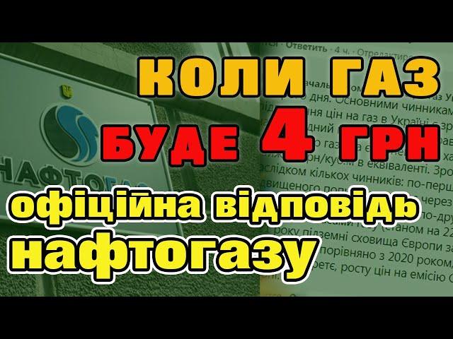 Коли ГАЗ буде по 4 ( Український ГАЗ українцям ) - офіційна відповідь НафтоГазу