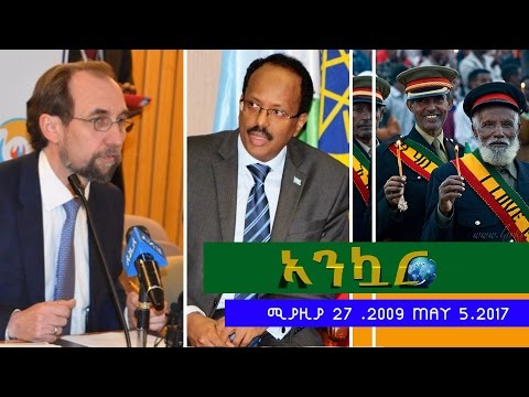 Ethiopia - Ankuar : አንኳር - Ethiopian Daily News Digest | May 5, 2017