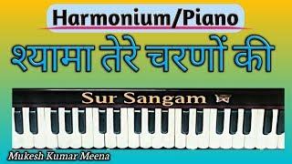 श्यामा तेरे चरणों की गर धूल जो मिल जाए II Sur Sangam Bhajan II How to Sing And Play II Harmonium