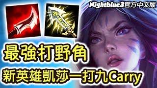 「Nightblue3中文」*全新英雄*凱莎 最不平衡的射手打野!超OP一打九Carry 這大招根本做壞了啦!  (中文字幕) -LoL 英雄聯盟