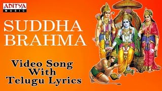Suddha Brahma ► Sri Ramadasu Movie Songs ◄ Popular Video Song with Telugu Lyrics by Pranavi