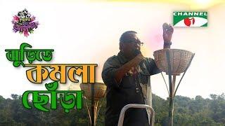 স্বামী স্ত্রীর কমলা যুদ্ধ   Shykh Seraj   Channel i   Krishoker Eid Ananda 2019   Orange War  