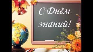 Поздравление с 1 сентября! Открытка с Днем Знаний! Красивая открытка