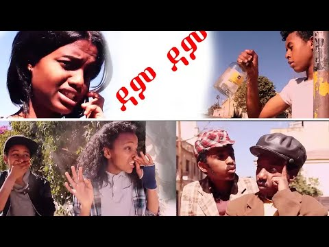 HDMONA New Eritrean Comedy 2018 : ዳም ዳም dam dam