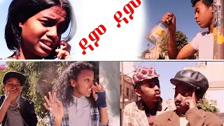 HDMONA New Eritrean Comedy 2018 : ዳም ዳም dam dam