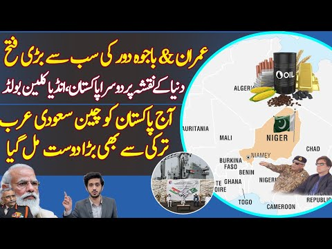 Big Diplomatic Win in Oil,gas,Gold rich Africa by Imran & Bajwa|Why Niger Loves Pakistan| Shahab