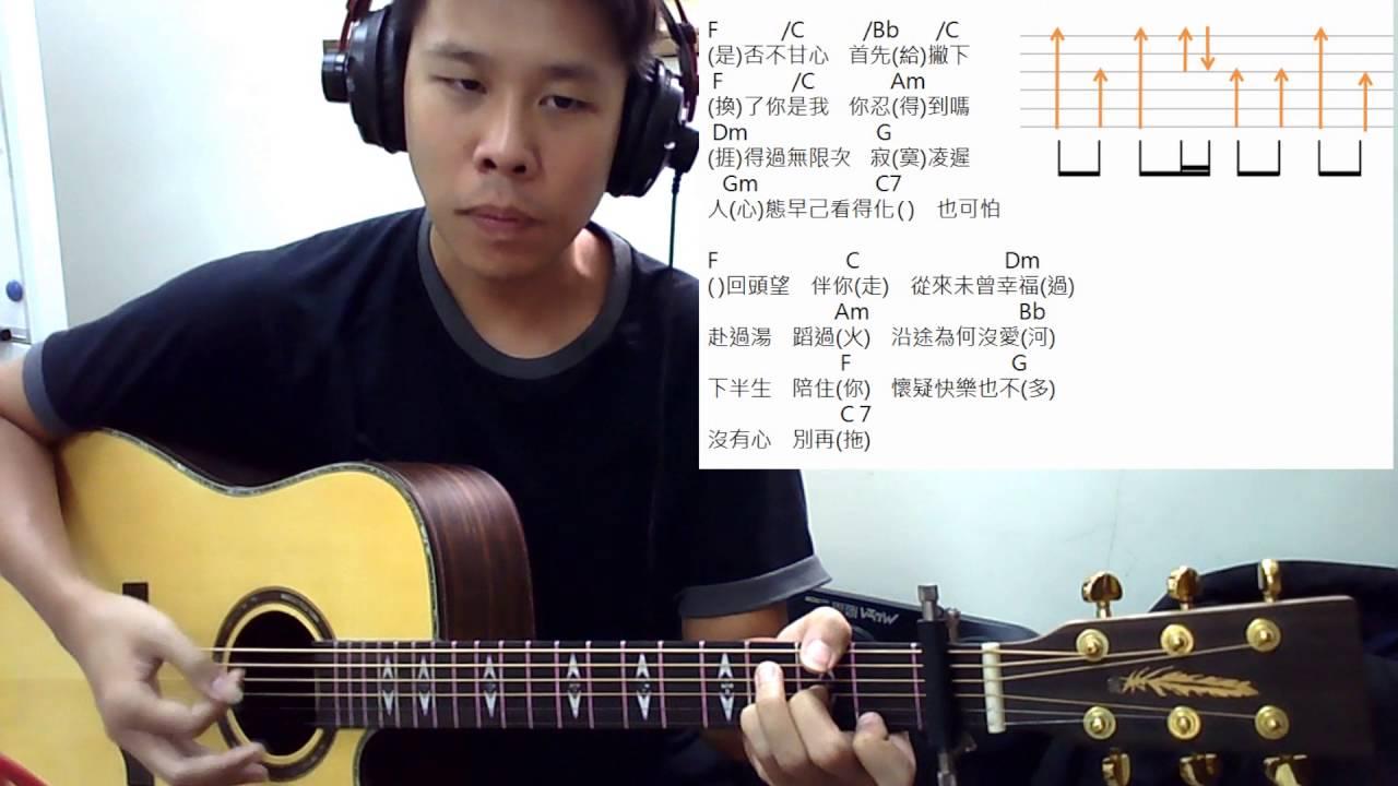 好心分手 結他教學 結他譜 吉他伴奏 結他伴奏 - YouTube