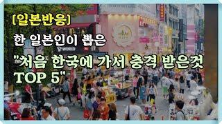 """한 일본인이 뽑은 """"첫 한국여행에서 충격받은것 TOP 5"""""""