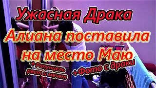 Самые Свежие Новости Дома 2 на 26 сентября 2018 Алиана разбила лицо Данцовой