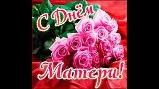 С Днём Матери Дорогие Женщины!!!