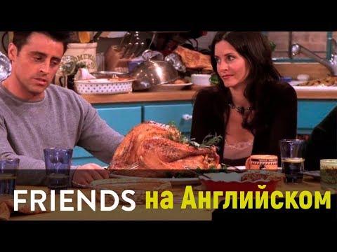 Смотреть сериал АНГЛИЙСКИЙ ПО СЕРИАЛАМ - 'Друзья'  с английскими субтитрами / Джоуи хочет Индейку на английском онлайн бесплатно в качестве