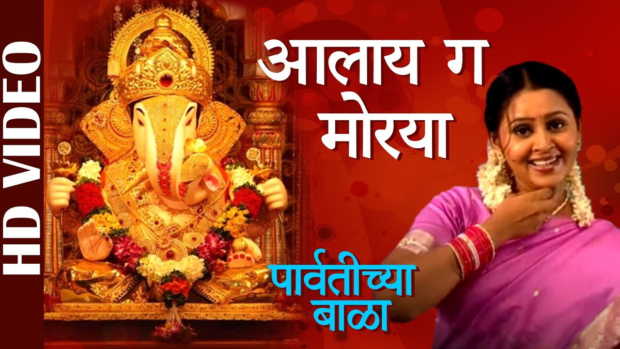 Aalay Ga Morya - Video | Parvatichya Bala | Asha Bhosle | Ganpati Songs | Marathi Devotional Songs