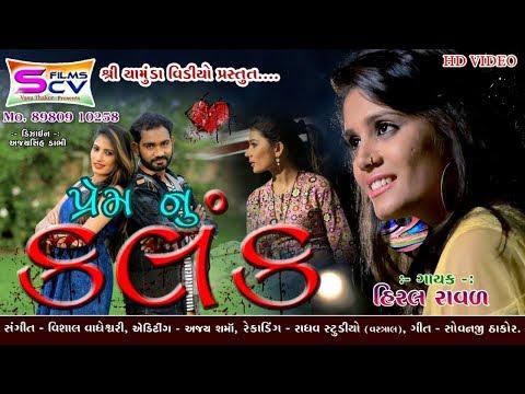 Hiral Raval | Prem Nu Kalank | New Latest Gujarati HD Video Song 2017