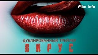 Вирус (2016) Трейлер к фильму (Русский язык)