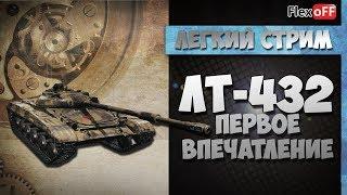 ЛТ-432. Первое впечатление. World of Tanks
