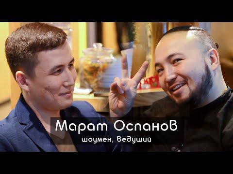 ALASH Life - Марат Оспанов, о первом гонораре, о работе на радио и о жизни в России!