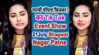 गार्गी पंडित प्रियंका का Tik Tok Event Show 21July Bhagwat Nagar Patna Planet Bhojpuri
