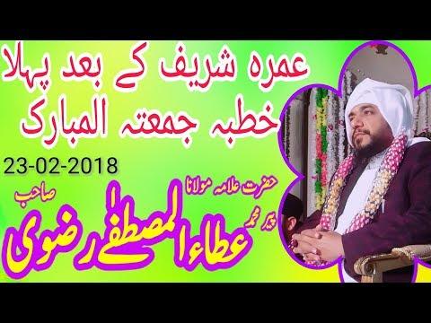 Shan E Makkah & Madina | Ata ul Mustafa Rizvi | 23 02 2018 | Shan e MUSTAFA SAW | Umra Shareef k bad