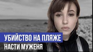 Смотреть видео Убийство на пляже : Насти Муженя!!! онлайн